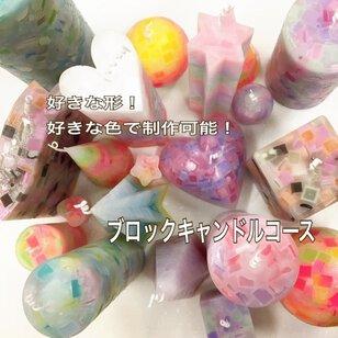 本格的なキャンドル体験@大阪の新世界のキャンドル教室(4月)