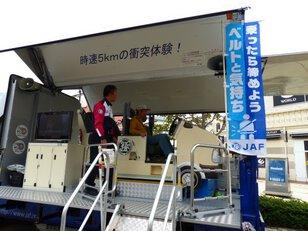 JAF交通安全イベントin住之江