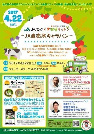 JAバンク×みんなのきょうの料理 健康キッチン-JA直売所キャラバン-(北海道)