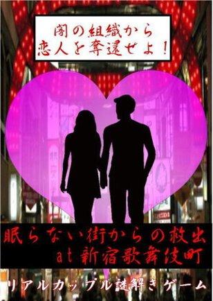 カップル専用謎解き脱出ゲーム・眠らない街からの救出・闇の組織から恋人を奪還せよ!(4月)