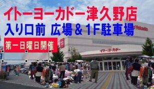 イトーヨーカドー津久野フリーマーケット(5月)