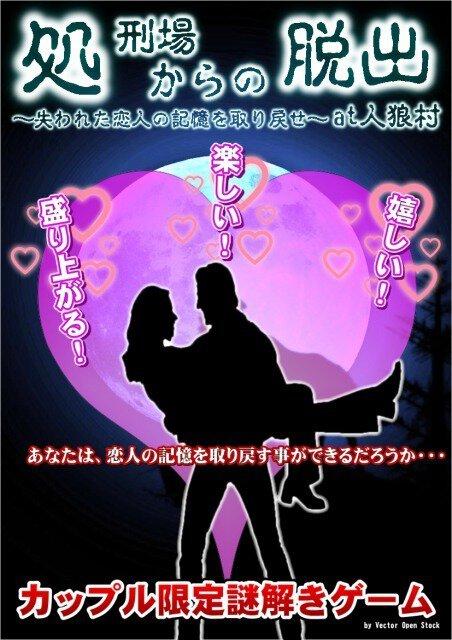 カップル限定リアル謎解き脱出ゲーム・処刑場からの脱出at人狼村(4月)
