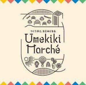 グランフロント大阪 Umekiki Marche vol.6