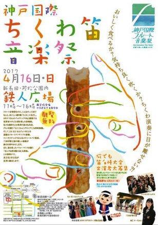 神戸国際ちくわ音楽祭