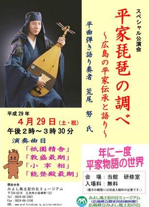 スペシャル公演会 平家琵琶の調べ~広島の平家伝承と語り~