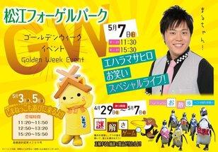 松江フォーゲルパーク ゴールデンウィークイベント