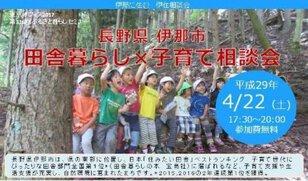 長野県伊那市 田舎暮らし×子育て相談会