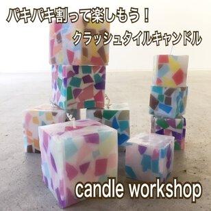 パキパキ割って楽しもう!クラッシュタイルキャンドル体験@大阪の新世界のキャンドル教室(5月)