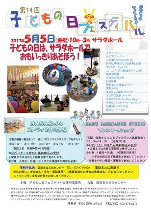 第14回 子どもの日フェスティバル