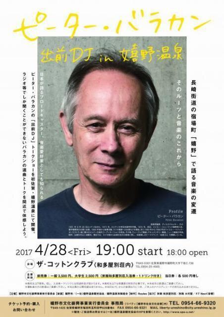 """ピーター・バラカン""""出前DJ""""in嬉野温泉"""