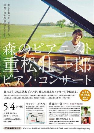 森のピアニスト 重松壮一郎ピアノ・コンサート