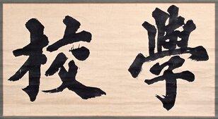 江戸時代の岡山の学び ー教育県の源流ー