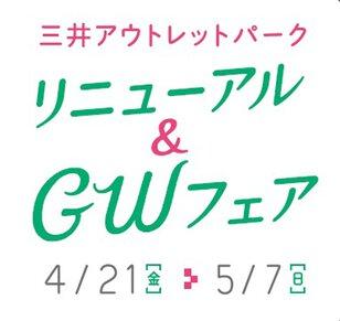 リニューアル&GWフェア