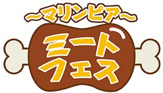 マリンピア ミートフェス ~有名肉グルメがマリンピア神戸に大集合!~