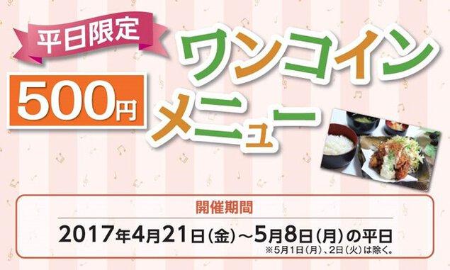 平日限定500円ワンコインメニュー