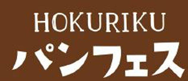 HOKURIKU パンフェス