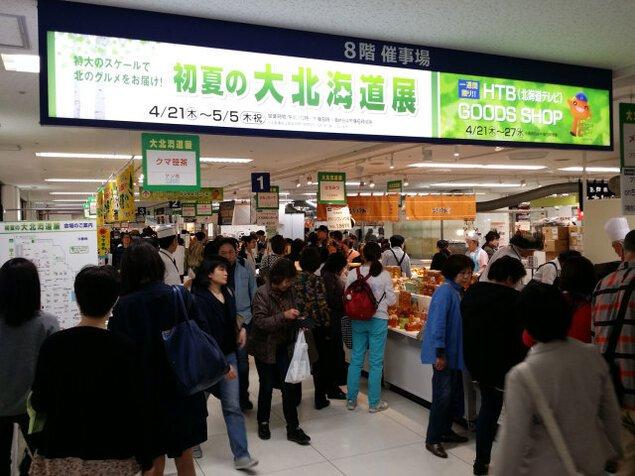 開店55周年記念 食の大北海道展