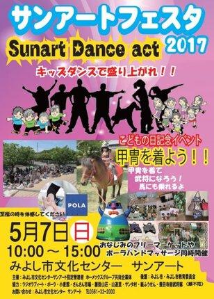 みよし市文化センター「サンアートフェスタ2017」