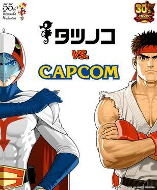 タツノコ VS. カプコン お台場タッグイベント