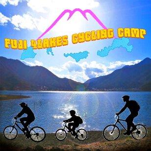 GWの小冒険「富士4湖サイクリングキャンプ」