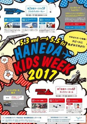 羽田空港国内線ターミナル「HANEDA KIDS WEEK 2017」