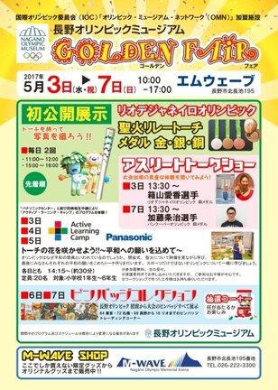 長野オリンピックミュージアム ゴールデンフェア