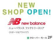 New Balance Factory Store  NEW OPEN