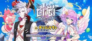 白猫プロジェクト in ナンジャタウン~3rd anniversary festival~