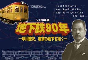 シンボル展 地下鉄90年 早川徳次、東京の地下を拓く