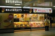 ギフトガーデン東京ばな奈八重洲南口店