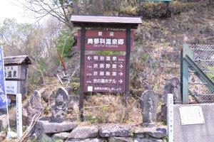 温泉郷は明治温泉旅館、渋・辰野館、渋・御殿湯の3軒で構成される