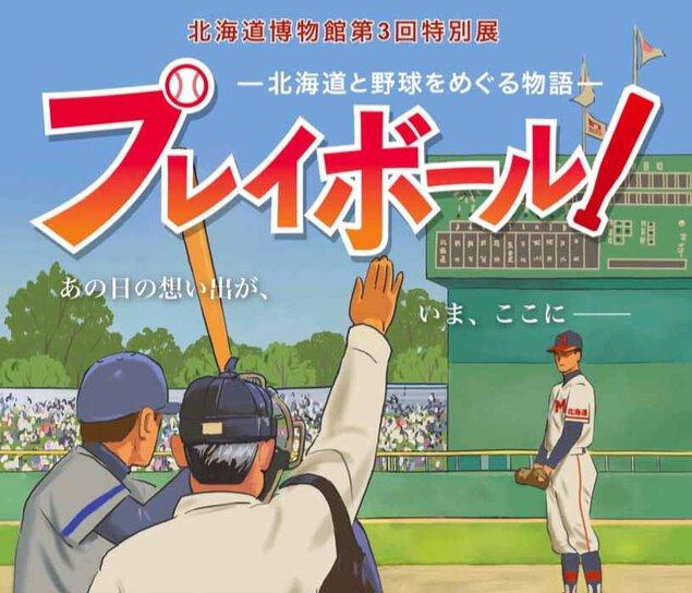 北海道博物館第3回特別展「プレイボール! ―北海道と野球をめぐる物語―」