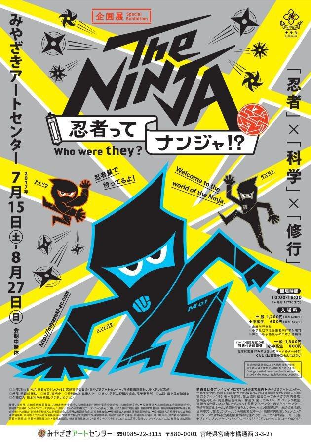 The NINJA-忍者ってナンジャ!?-