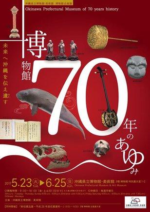 未来へ沖縄を伝え遺す 博物館70年のあゆみ