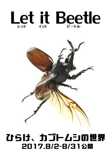 Let it Beatle~ひらけ、カブトムシの世界~