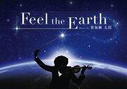 プラネタリウム「Feel the Earth ~Music by 葉加瀬 太郎~」鹿児島市立科学館
