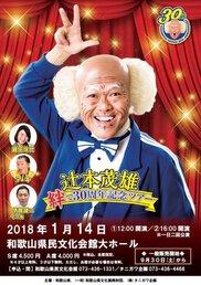 辻本茂雄 絆で30周年記念ツアー
