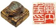 出版記念展「寧楽美術館の印章  方寸にあふれる美」