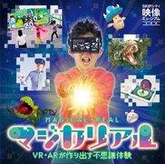 映像ミュージアム企画展「マジカリアル~VR・ARが作り出す不思議体験~」