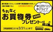 直行バス&ドライブ ハッピーキャンペーン