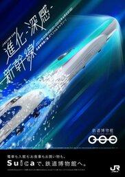 JR発足30周年記念展「進化・深感・新幹線」