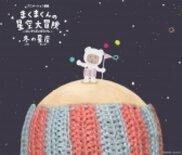 ファミリー番組(アニメーション)「まくまくんの星空大冒険~冬の星座~」
