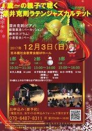 日本橋社会教育会館8Fホール