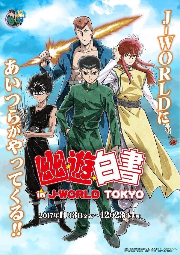 幽☆遊☆白書 in J-WORLD TOKYO