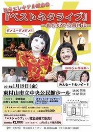 日本エレキテル連合の「ベストネタライブ」~ありがとう東村山~