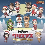 ハイキュー!! クリスマス in J-WORLD TOKYO