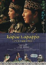 kapiwとapappo~アイヌの姉妹の物語~(ドキュメンタリー映画)