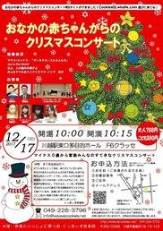川越駅東口多目的ホール6F クラッセ