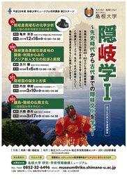 第101回島根大学ミュージアム講座「隠岐国の誕生と古墳」