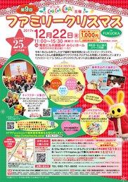 第9回 ファミリークリスマス in FUKUOKA